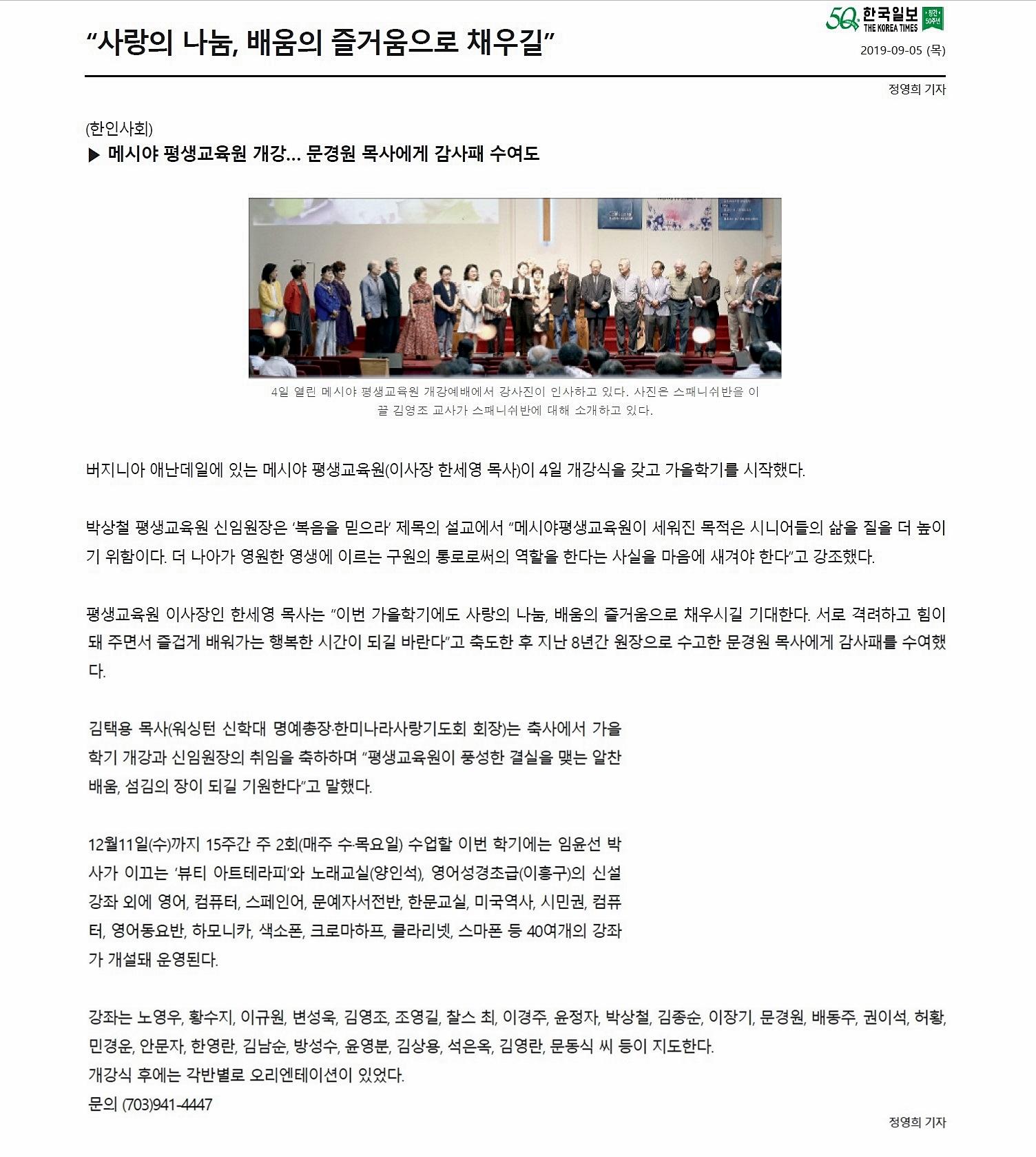 2019 가을학기 메시야평생교육원 개강-vert.jpg