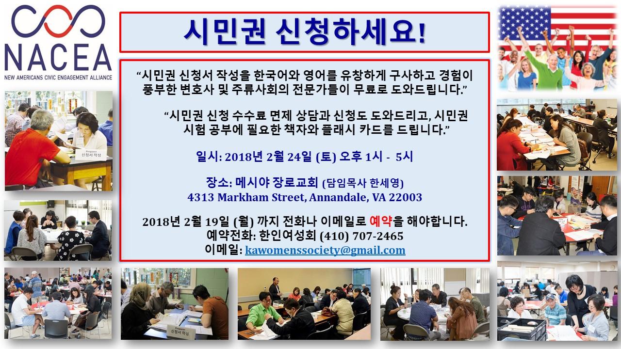 2_24_18 Citizenship Clinic Flyer Korean.jpg