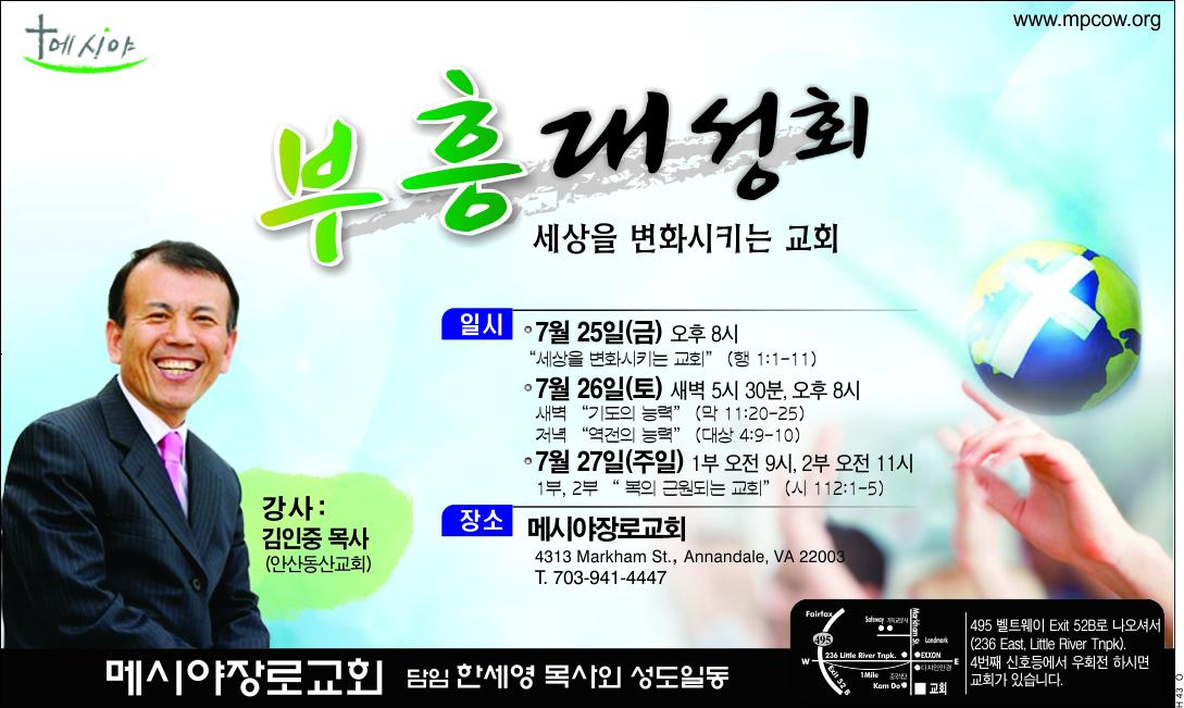 H43_O_부흥대성회_안산동.jpg