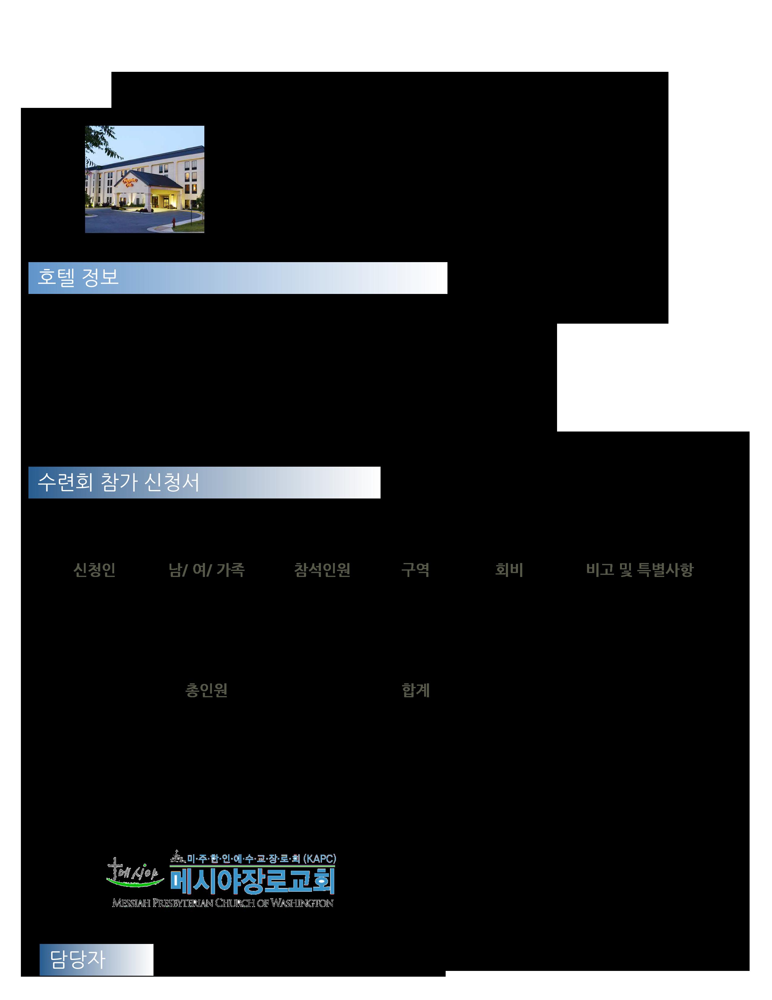 2015수련회참가신청서.png