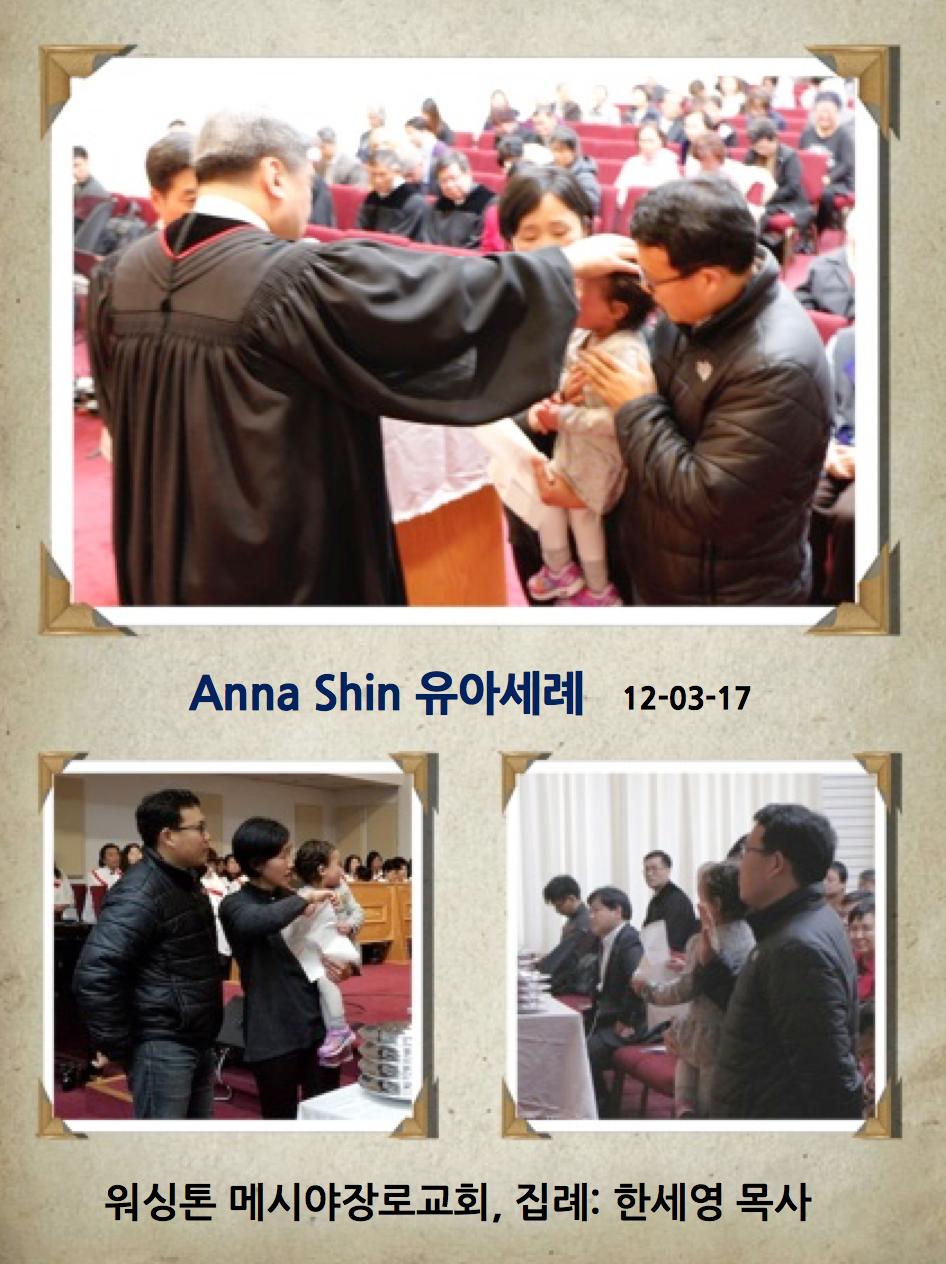 Anna Shin 유아세례.png
