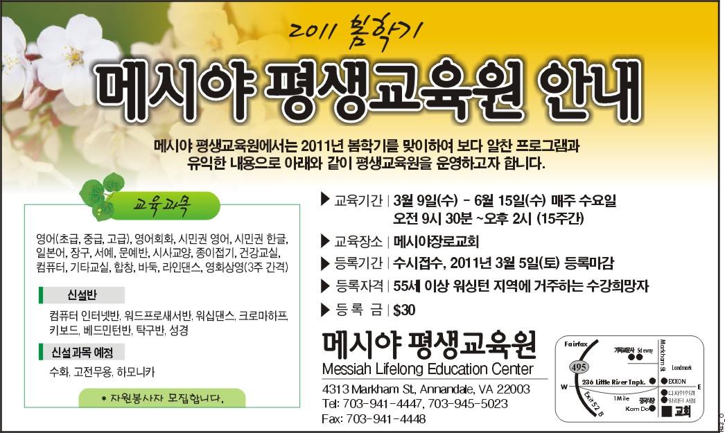 H43_O_봄학기 메시야 평생교육원 안내.jpg