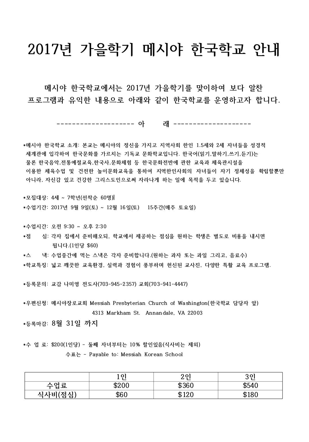 2017 한국학교 가을학기 안내.png