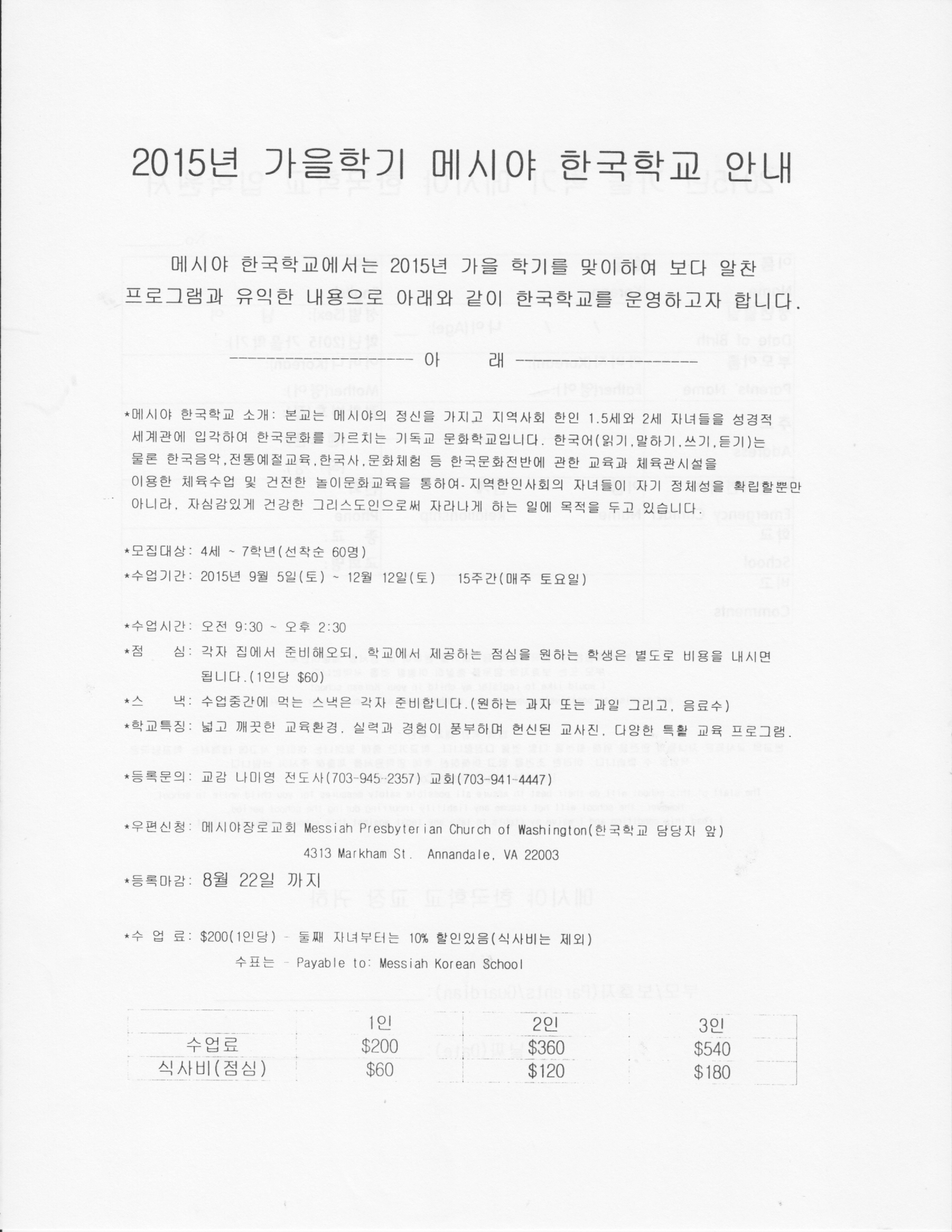 2015한국학교안내.png