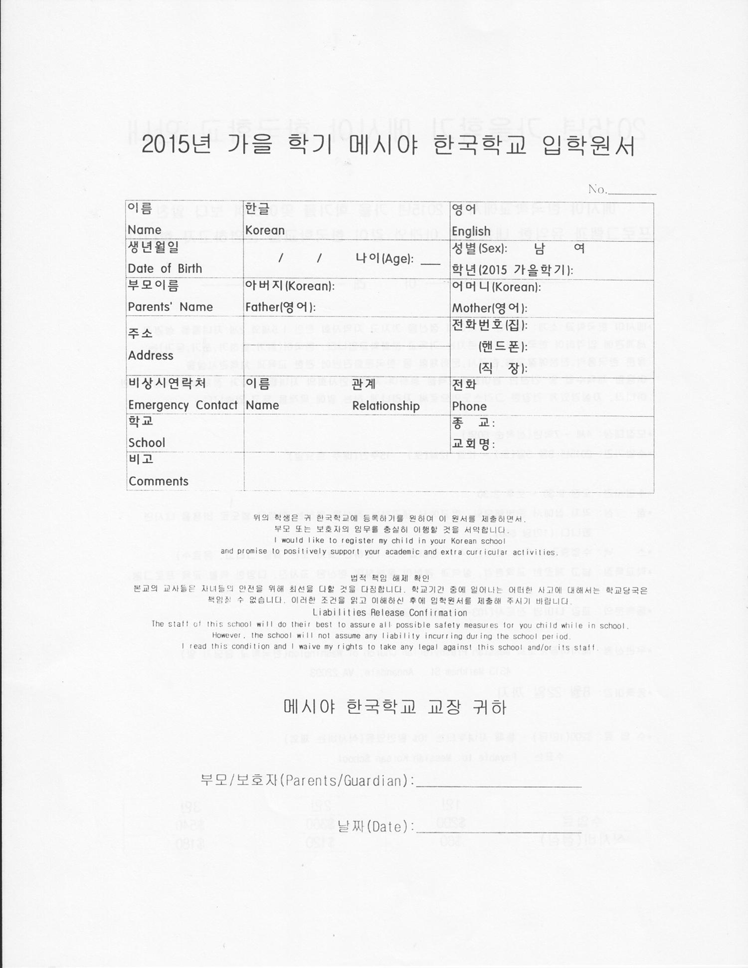 2015한국학교원서.png