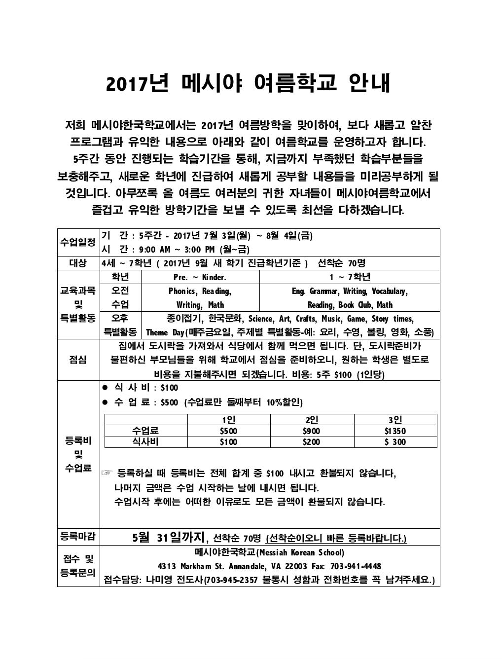 2017 메시야 여름학교 안내.png