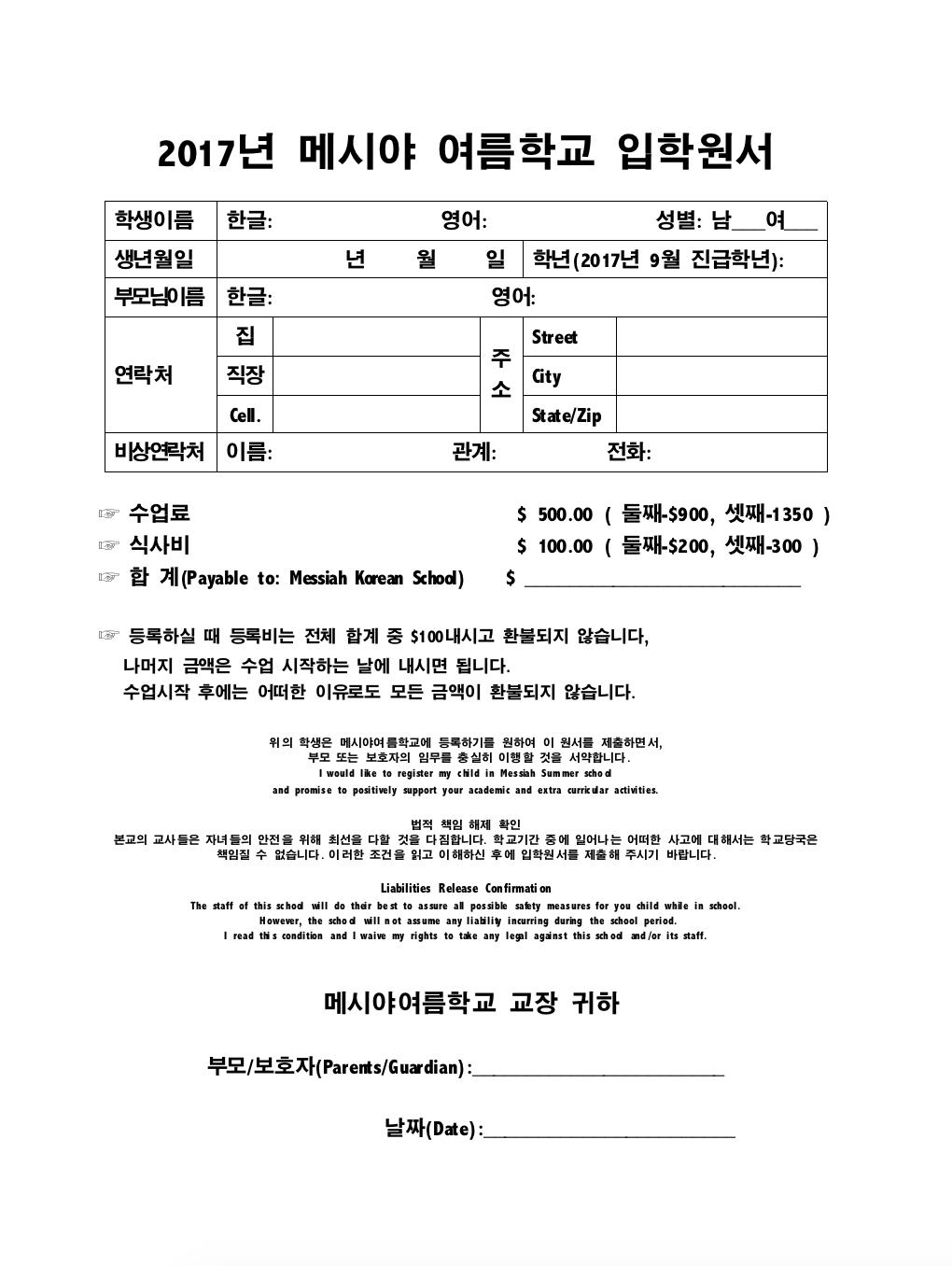 2017 메시야 여름학교 입학원서.png